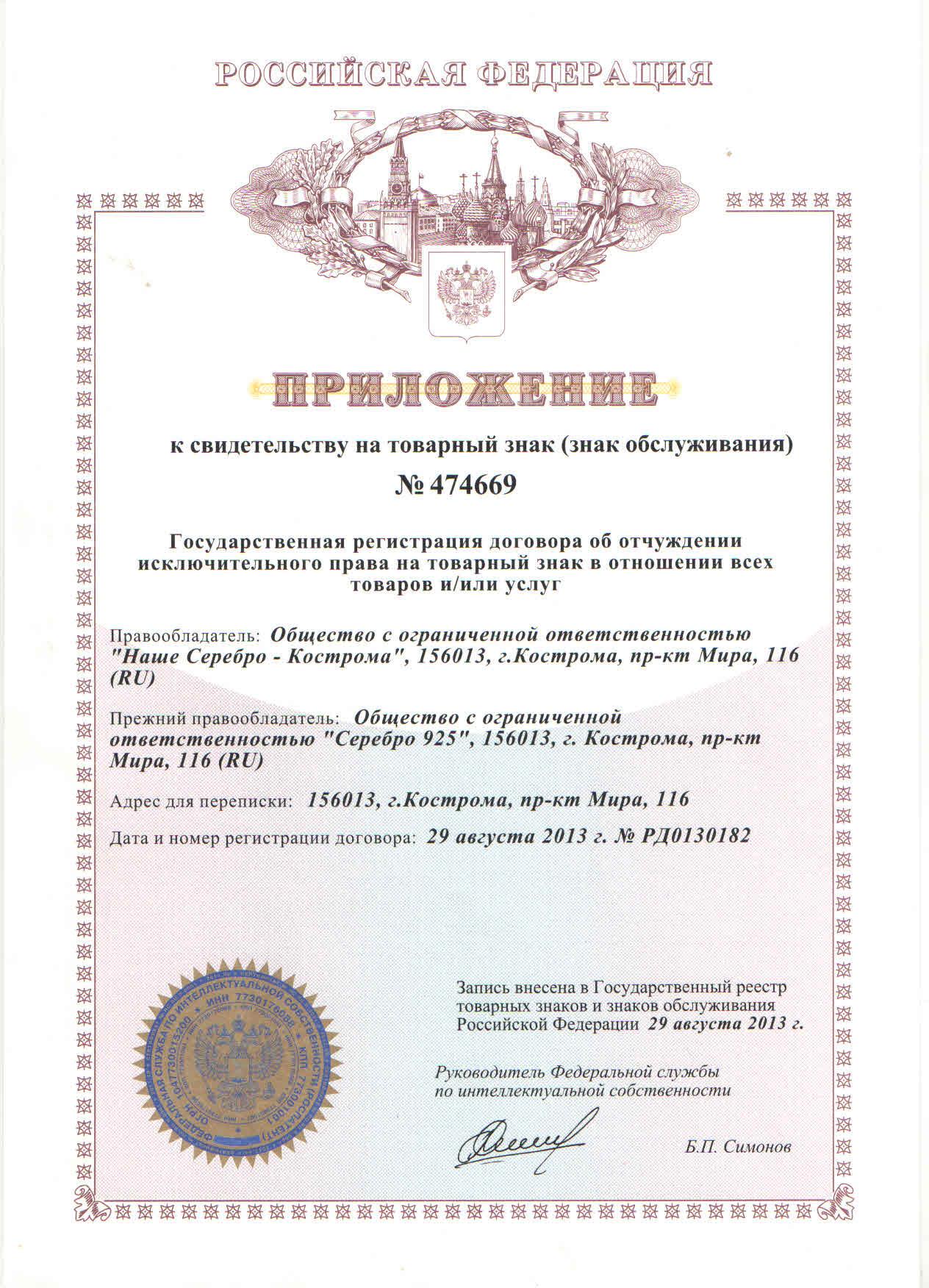 Кострома регистрация ооо дата регистрации ип как узнать по инн